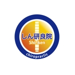 nanoさんの「しん研」のロゴ作成への提案