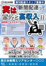 keystone-kanameさんの西日本新聞配達スタッフ募集チラシのデザイン/当選報酬45,360円 参加報酬ありへの提案