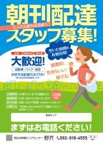 spiceさんの西日本新聞配達スタッフ募集チラシのデザイン/当選報酬45,360円 参加報酬ありへの提案
