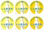 kazu_higuccciさんの「しん研」のロゴ作成への提案