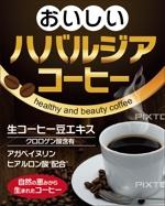 おいしくて健康になれるコーヒーのラベルデザインをお願いしますへの提案