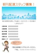puklinさんの西日本新聞配達スタッフ募集チラシのデザイン/当選報酬45,360円 参加報酬ありへの提案