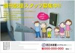irasutomanさんの西日本新聞配達スタッフ募集チラシのデザイン/当選報酬45,360円 参加報酬ありへの提案