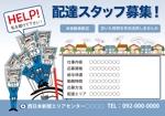 ssk01xさんの西日本新聞配達スタッフ募集チラシのデザイン/当選報酬45,360円 参加報酬ありへの提案