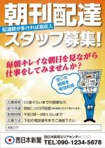 masashige2101さんの西日本新聞配達スタッフ募集チラシのデザイン/当選報酬45,360円 参加報酬ありへの提案