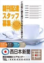 BOB-Workshopさんの西日本新聞配達スタッフ募集チラシのデザイン/当選報酬45,360円 参加報酬ありへの提案