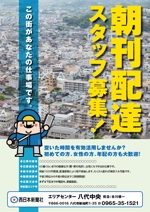 teckさんの西日本新聞配達スタッフ募集チラシのデザイン/当選報酬45,360円 参加報酬ありへの提案