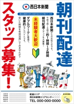 horose07さんの西日本新聞配達スタッフ募集チラシのデザイン/当選報酬45,360円 参加報酬ありへの提案