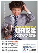 tatami_inu00さんの西日本新聞配達スタッフ募集チラシのデザイン/当選報酬45,360円 参加報酬ありへの提案