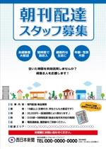 asato829さんの西日本新聞配達スタッフ募集チラシのデザイン/当選報酬45,360円 参加報酬ありへの提案