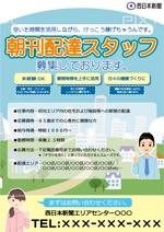 enucoさんの西日本新聞配達スタッフ募集チラシのデザイン/当選報酬45,360円 参加報酬ありへの提案
