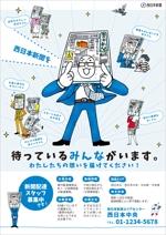 curry-manさんの西日本新聞配達スタッフ募集チラシのデザイン/当選報酬45,360円 参加報酬ありへの提案