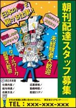 wisdom_bookさんの西日本新聞配達スタッフ募集チラシのデザイン/当選報酬45,360円 参加報酬ありへの提案