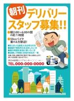 HideakiYoshimotoさんの西日本新聞配達スタッフ募集チラシのデザイン/当選報酬45,360円 参加報酬ありへの提案
