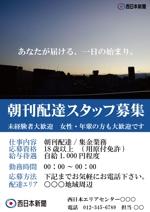 kenji-miuraさんの西日本新聞配達スタッフ募集チラシのデザイン/当選報酬45,360円 参加報酬ありへの提案