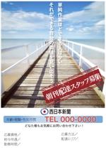 amuletさんの西日本新聞配達スタッフ募集チラシのデザイン/当選報酬45,360円 参加報酬ありへの提案