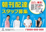 rinkuruさんの西日本新聞配達スタッフ募集チラシのデザイン/当選報酬45,360円 参加報酬ありへの提案