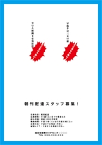 kamabokodaisukiさんの西日本新聞配達スタッフ募集チラシのデザイン/当選報酬45,360円 参加報酬ありへの提案
