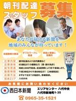 kushin_2さんの西日本新聞配達スタッフ募集チラシのデザイン/当選報酬45,360円 参加報酬ありへの提案