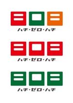 ttsoulさんの青果コーナー「808」(ハチ・ゼロ・ハチ)のロゴへの提案