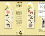 amaneさんのペットボトル ラベルデザイン 名称 サポニン茶 サブタイトルダイエットサポートに選ばれています。茶花への提案
