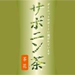 art_oboroさんのペットボトル ラベルデザイン 名称 サポニン茶 サブタイトルダイエットサポートに選ばれています。茶花への提案