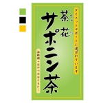 Noriさんのペットボトル ラベルデザイン 名称 サポニン茶 サブタイトルダイエットサポートに選ばれています。茶花への提案