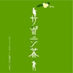 akitakenさんのペットボトル ラベルデザイン 名称 サポニン茶 サブタイトルダイエットサポートに選ばれています。茶花への提案