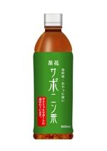 kyu51さんのペットボトル ラベルデザイン 名称 サポニン茶 サブタイトルダイエットサポートに選ばれています。茶花への提案