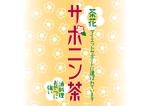 zem_maiさんのペットボトル ラベルデザイン 名称 サポニン茶 サブタイトルダイエットサポートに選ばれています。茶花への提案
