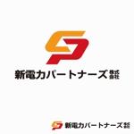Chocoball_Lさんの新電力「SP 新電力パートナーズ株式会社」のロゴ。(信頼性と重厚感)への提案
