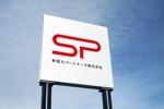 KonKonさんの新電力「SP 新電力パートナーズ株式会社」のロゴ。(信頼性と重厚感)への提案