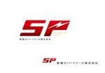 marukeiさんの新電力「SP 新電力パートナーズ株式会社」のロゴ。(信頼性と重厚感)への提案