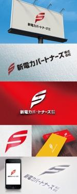 katsu31さんの新電力「SP 新電力パートナーズ株式会社」のロゴ。(信頼性と重厚感)への提案