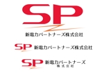 sametさんの新電力「SP 新電力パートナーズ株式会社」のロゴ。(信頼性と重厚感)への提案