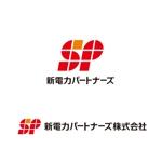 hdo-lさんの新電力「SP 新電力パートナーズ株式会社」のロゴ。(信頼性と重厚感)への提案