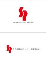 divinaさんの新電力「SP 新電力パートナーズ株式会社」のロゴ。(信頼性と重厚感)への提案
