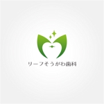 drkigawaさんの歯科クリニック「リーフそうがわ歯科」のロゴへの提案