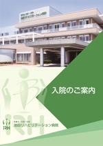 shiokinin0714さんの入院案内パンフレットへの提案