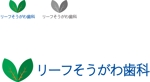 ken1kakizakiさんの歯科クリニック「リーフそうがわ歯科」のロゴへの提案