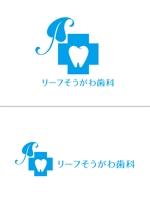 divinaさんの歯科クリニック「リーフそうがわ歯科」のロゴへの提案
