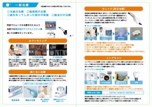 amada_dさんの歯科医院のパンフレットへの提案
