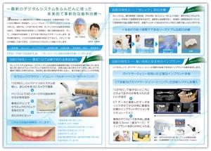 hikami_arimaさんの歯科医院のパンフレットへの提案