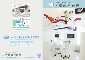 yuyupichiさんの歯科医院のパンフレットへの提案