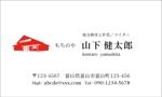 magenta0906さんの地方で暮らすフリーランス・ライター「もちのや・山下健太郎」の名刺デザインへの提案