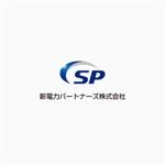 keytonicさんの新電力「SP 新電力パートナーズ株式会社」のロゴ。(信頼性と重厚感)への提案
