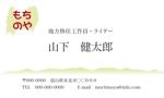 isamuhagaさんの地方で暮らすフリーランス・ライター「もちのや・山下健太郎」の名刺デザインへの提案