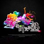 trustpartners_suzukiさんのアーティスト、コンサルティング事業、YouTube動画配信事業のロゴ への提案