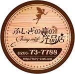 miki_mさんのセレクトショップ「ふしぎの森の洋品店」の看板への提案