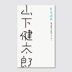 kohokさんの地方で暮らすフリーランス・ライター「もちのや・山下健太郎」の名刺デザインへの提案